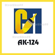 АК-124 (Стройпродукция) – быстросохнущая акриловая краска (эмаль) для фасадов фото
