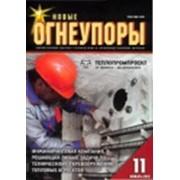 """Журнал """"Новые огнеупоры"""" фото"""