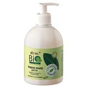 Жидкое мыло для рук, линия BioLine экологическая фото