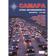 Атлас автомобилиста САМАРА. Масштаб 1:10 000.  фото