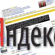 Настройка Рекламной сети Яндекс фото