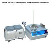 Аппарат ТОС-ЛАБ-02 для определения смол выпариванием струей воздуха фото