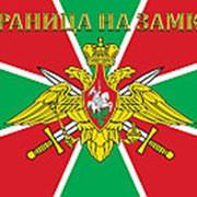 """Знамя Пограничные войска """"Граница на замке!"""", двухстороннее фото"""