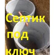 Сливная яма,септик фото