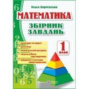 Збірник завдань з математики. 1 клас. Корчевська О. фото