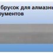 Заточной брусок для алмазных и CBN-инструментов фото
