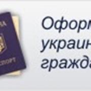 Оформление украинского гражданства, Консультации по получению украинского гражданства (Украина, Киев, Днепропетровск, Харьков, Донецк, Одесса, Львов) фото