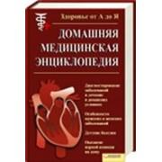 Домашняя медицинская энциклопедия фото
