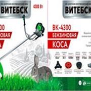 Мотокоса Витебск ВК-4300 Беларусь фото