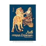 Книга Лев старца Герасима и другие рассказы фото