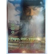 Книга Ошо Умри, йог, умри фото