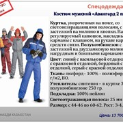 Костюм мужской Авангард 2 плюс фото
