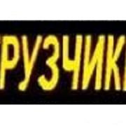Услуги грузчиков в Саранске фото