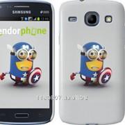 Чехол на Samsung Galaxy Core i8262 Миньоны 5 303c-88 фото