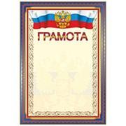 Грамота А4 символика России., без надписи, (25шт)., 00026 фото