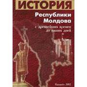 Книга «История Республики Молдова» фото