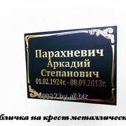 Таблички на крест фото