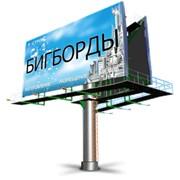 Реклама на бил-бордах (биг-бордах), вывесках, путевых щитах, троллах фото