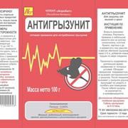 Антигрызунит (приманка гранулированная) фото