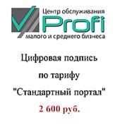 Электронно-цифровая подпись (ЭЦП) для работы на государственных порталах фото