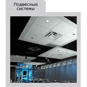 Подвесные системы Армстронг фото
