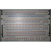 Автоматизированная система контроля АСУ (АСК АСУ) фото