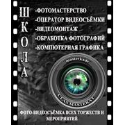 ФОТО-ВИДЕО ШКОЛА «МАСТЕР КЛАСС» фото