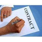 Составления и заключения контрактов фото