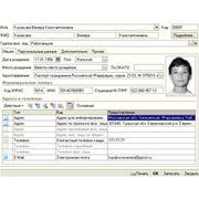 Поиск человека установление анкетных данных физического лица фото