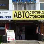 Автострахование в Астане!!! фото