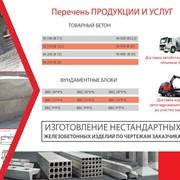 Доставка автобетоносмесителями 10м3 фото