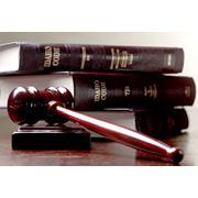Консультации по правовым вопросам фото