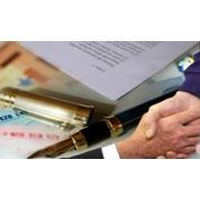 Asistenta juridical la incheierea tranzactiilor фото