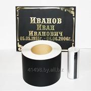 Табличка ритуальная в комплекте для печати фото