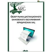 Обзор рынка дистанционного банковского обслуживания юридических лиц фото
