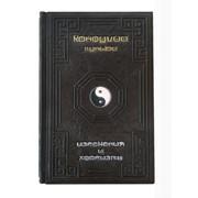 Конфуций. Луньюй. Изречения и афоризмы фото