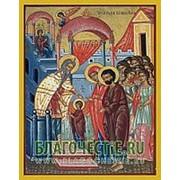 Благовещенская икона Введение во храм Пресвятой Богородицы, копия старой иконы, печать на дереве, золоченая рамка Высота иконы 11 см фото