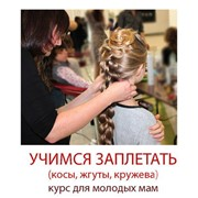 """Курс """"Плетения"""" (индивидуальное обучение) фото"""