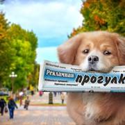 Газета Рекламная прогулка фото