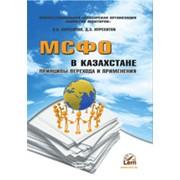 МСФО в Казахстане: принципы перехода и применения 2013 г. фото