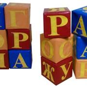 Дидактическая игра (Азбука) фото