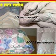 Реставрация пухо-перовых изделий, реставрация изделий из ватина, реставрация изделий из силикон-пуха фото