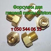 Жиклёр-форсунка для газовой плиты Ariston фото