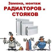 Замена радиаторов отопления и стояков фото