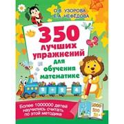 350 лучших упражнений для обучения математике Узорова О., Нефедова Е. фото