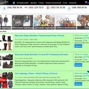 Поставки сток одежды фото