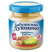 Б.лукошко пюре из говядины с кабачками (с 6 мес) 100г фото