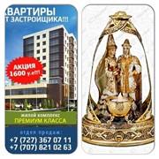 Квартиры в новостройках Алматы фото