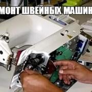 Ремонт производственного швейного оборудования фото