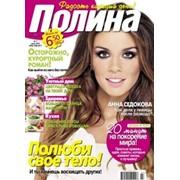 Журнал Полина фото